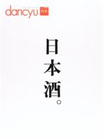 Sake2015_8