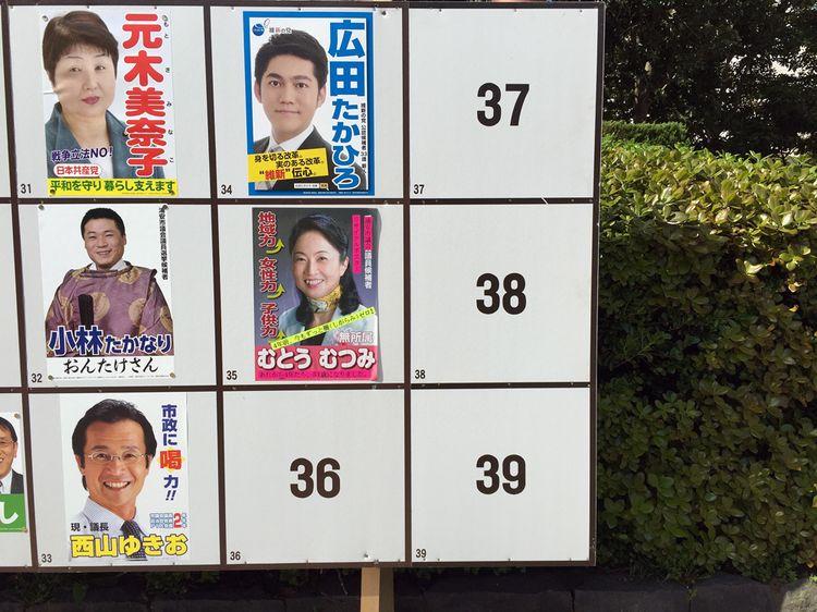 Senkyo2015_40