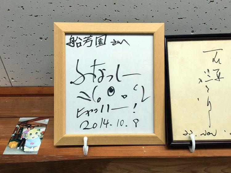 Funabashinashi_kosui2015_05