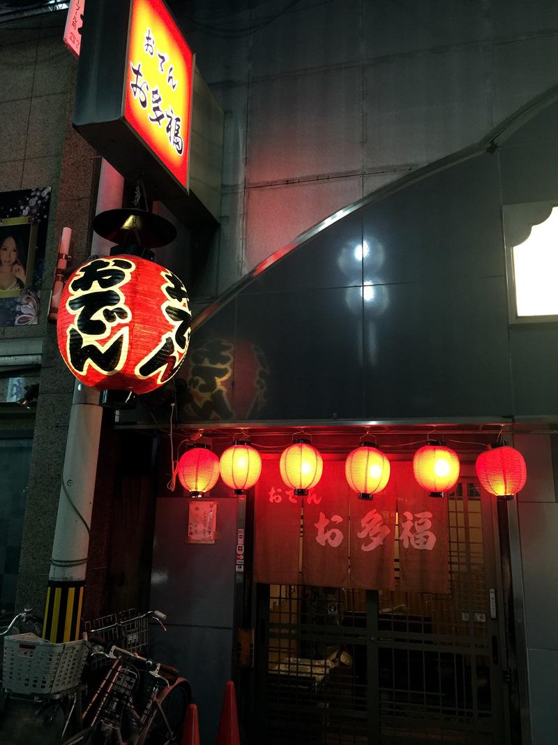 Otafuku01