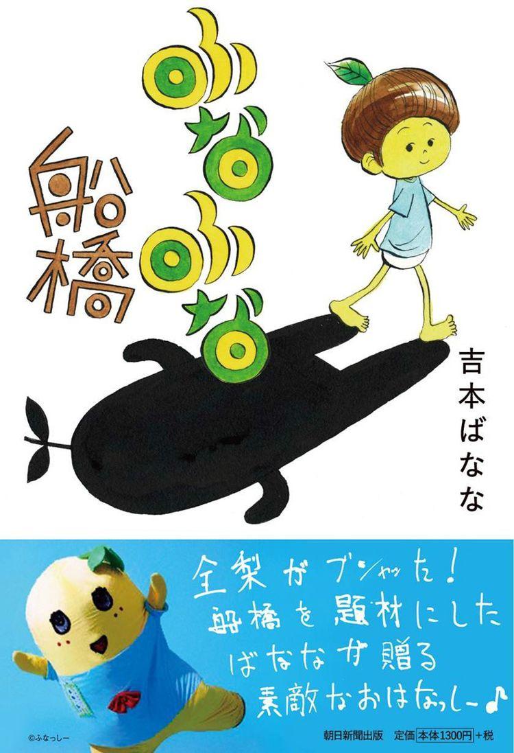 Funafunafunabashi00