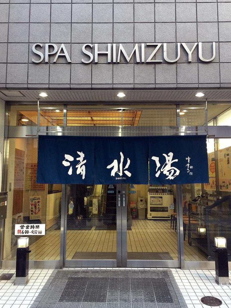 Shimizuyu01