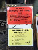 Meiyasho_umakara03