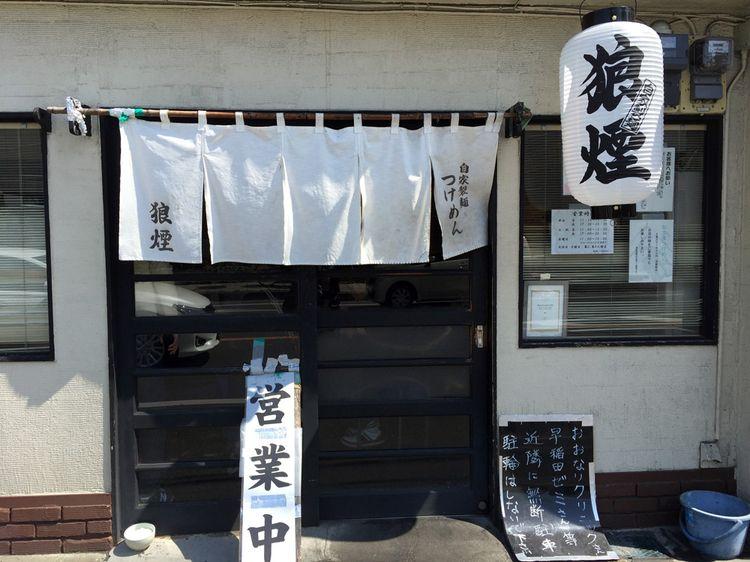 Noroshi02