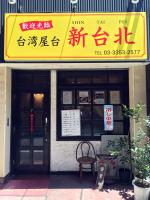 Shintaipei04