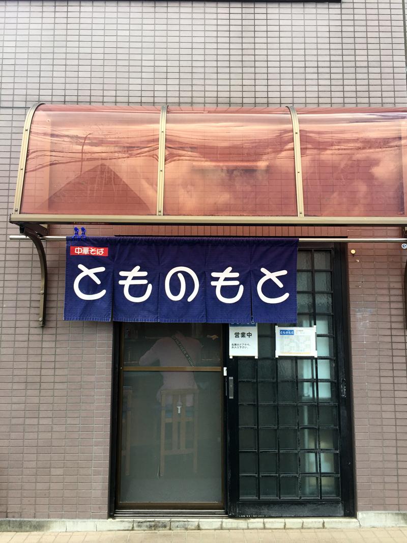 Tomonomoto02