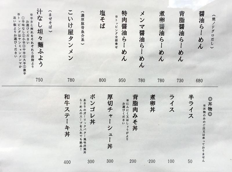 Koikeya02