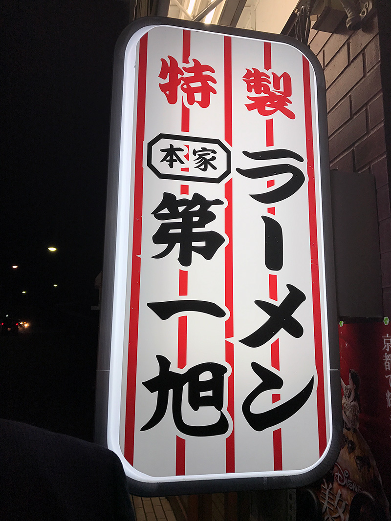 Kyotoramen201611_1