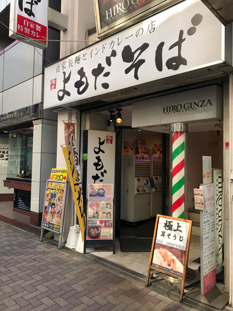 Yomodasoba05