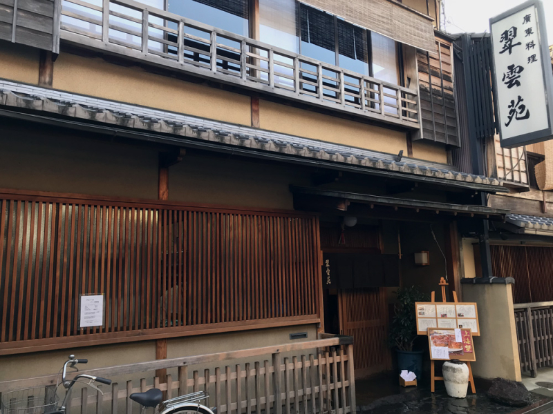 Kyoto2017_suiunen01