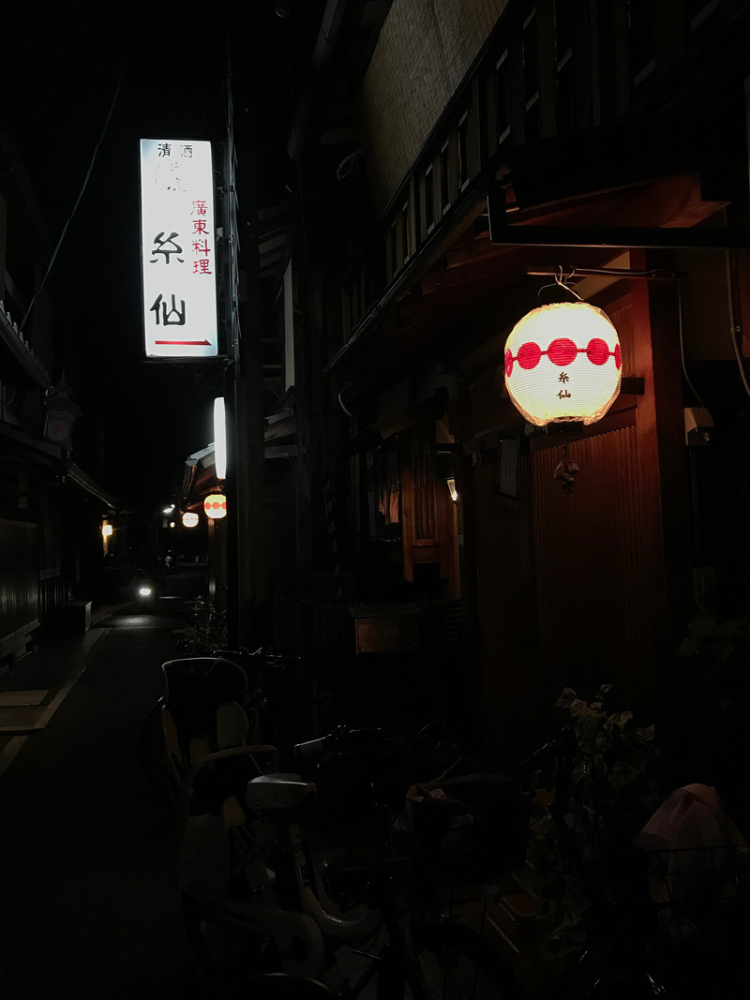 Kyoto2017_itosen01