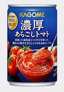 Kagome_aragoshi