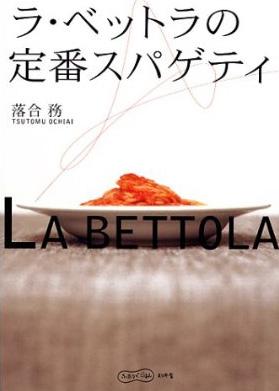 Book_bettola