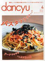 Dancyu201504