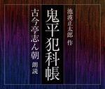 鬼平犯科帳 巻一 「本所・桜屋敷」