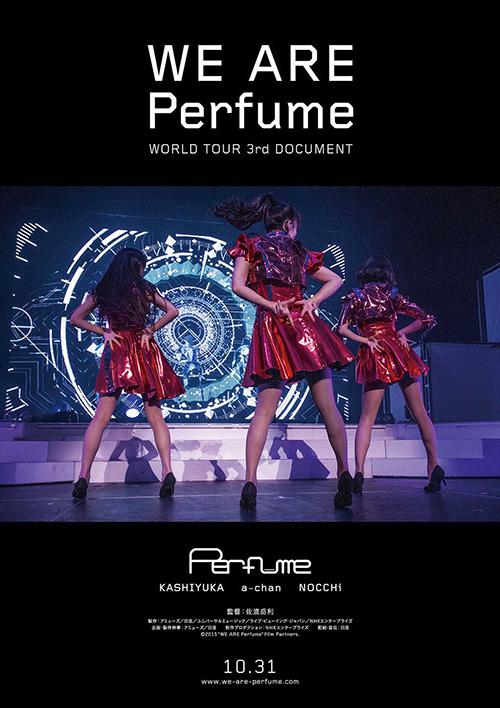 We_are_perfume