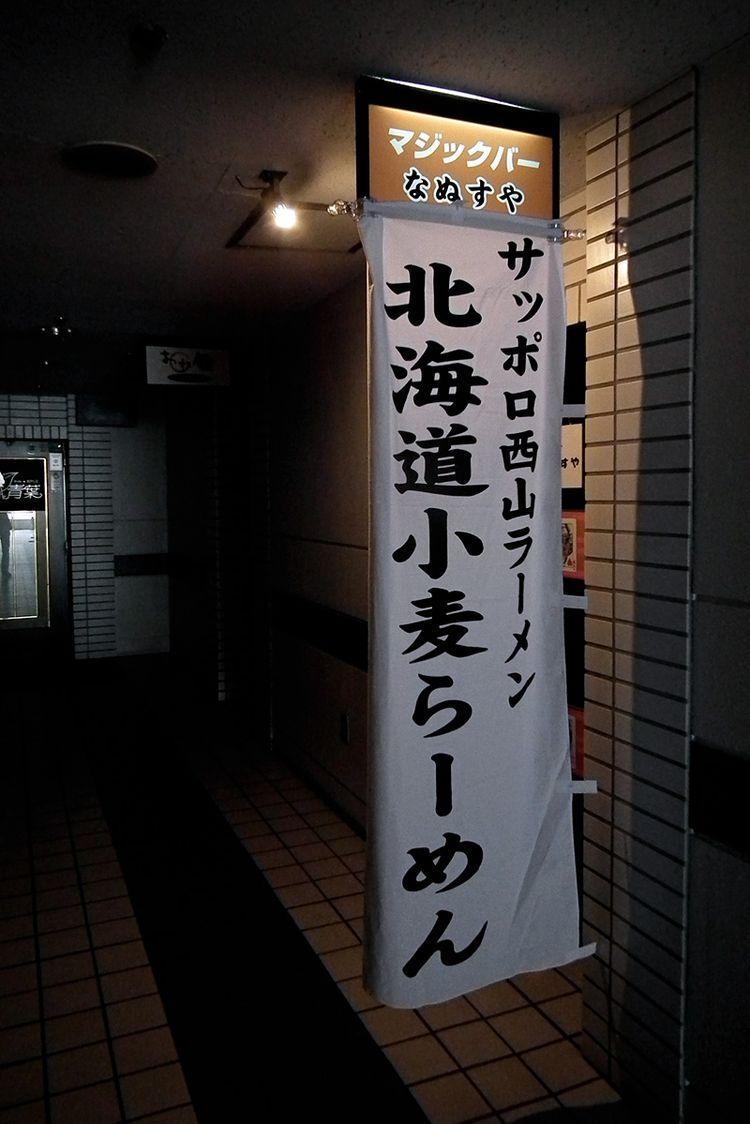 Nanisuya06