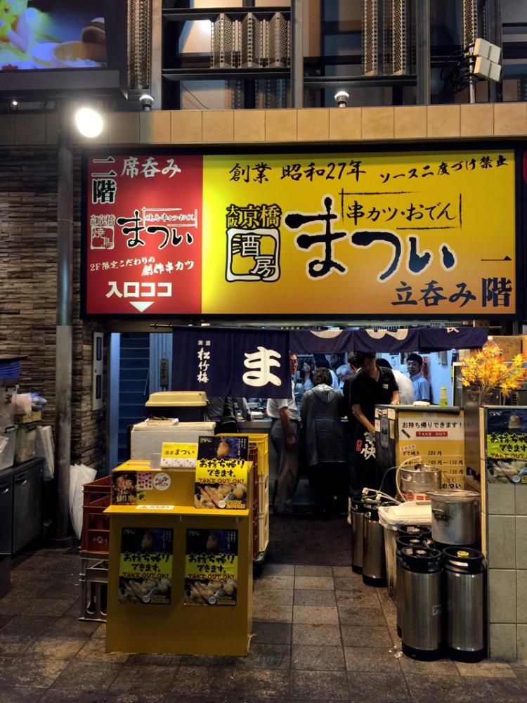 Osaka201608_4