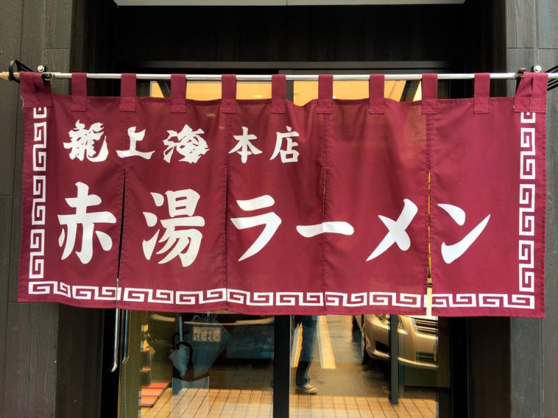 Ryushanhai01