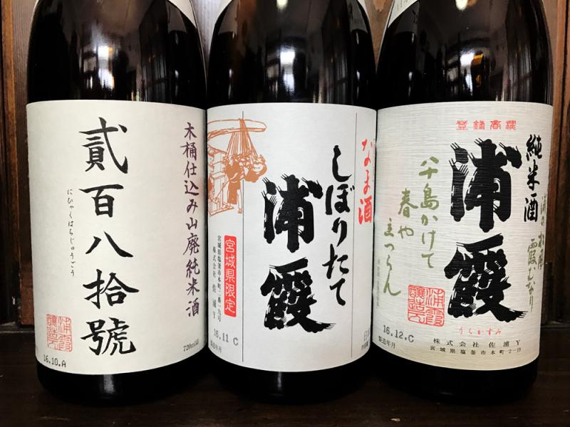 Urakasumi201612