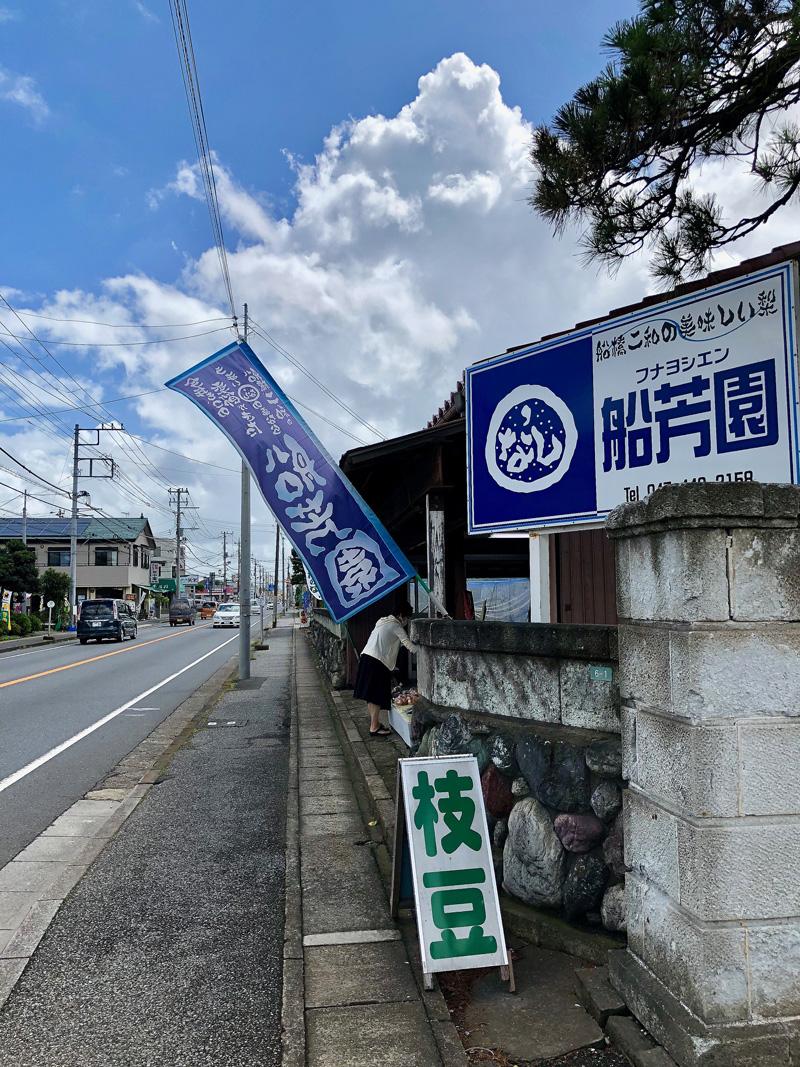 Funayoshien201807_1
