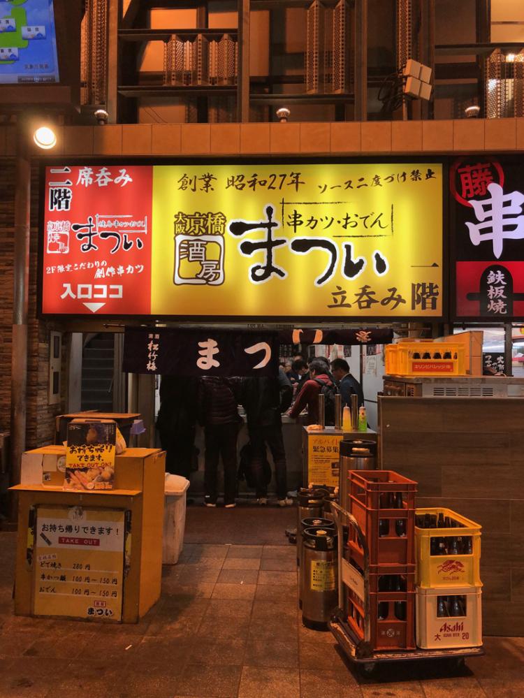 Matsui201812_1