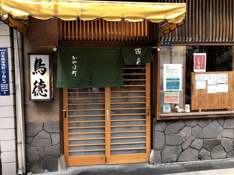 Toritoku201808_2