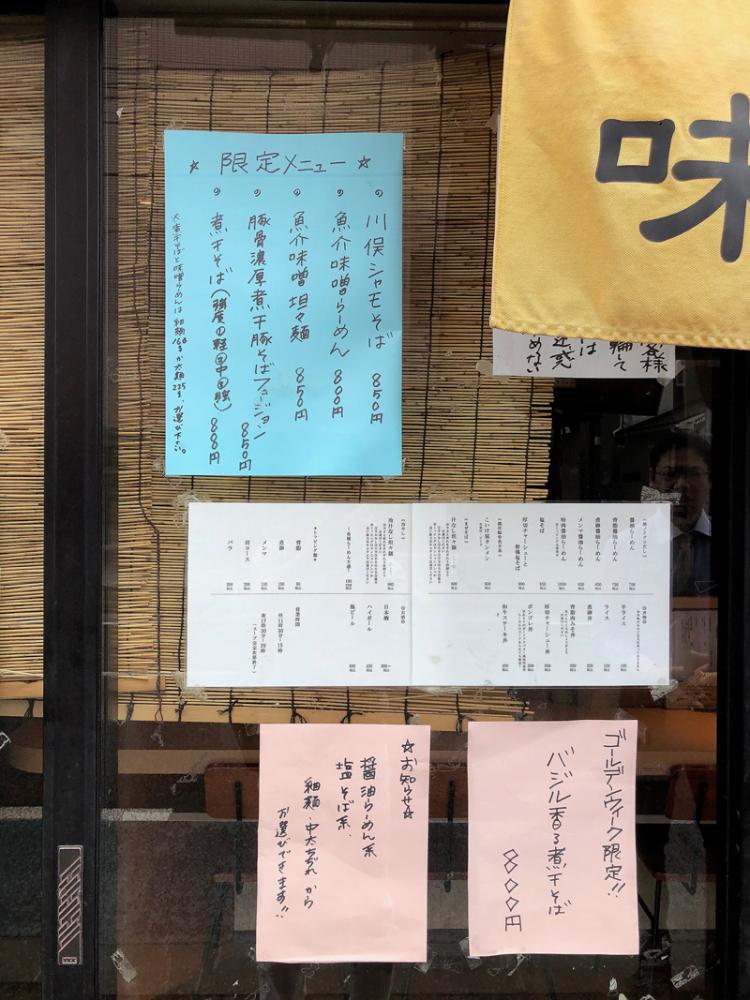 Koikeya20190501_5