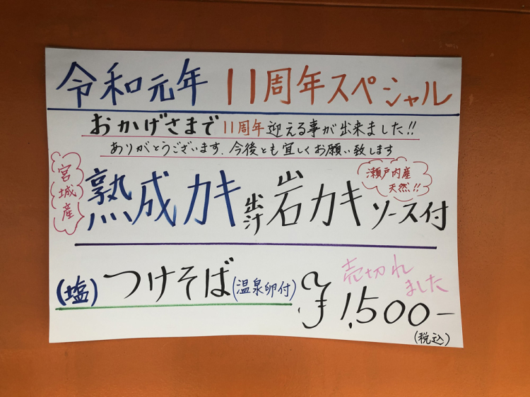 Fukumen20190723_3