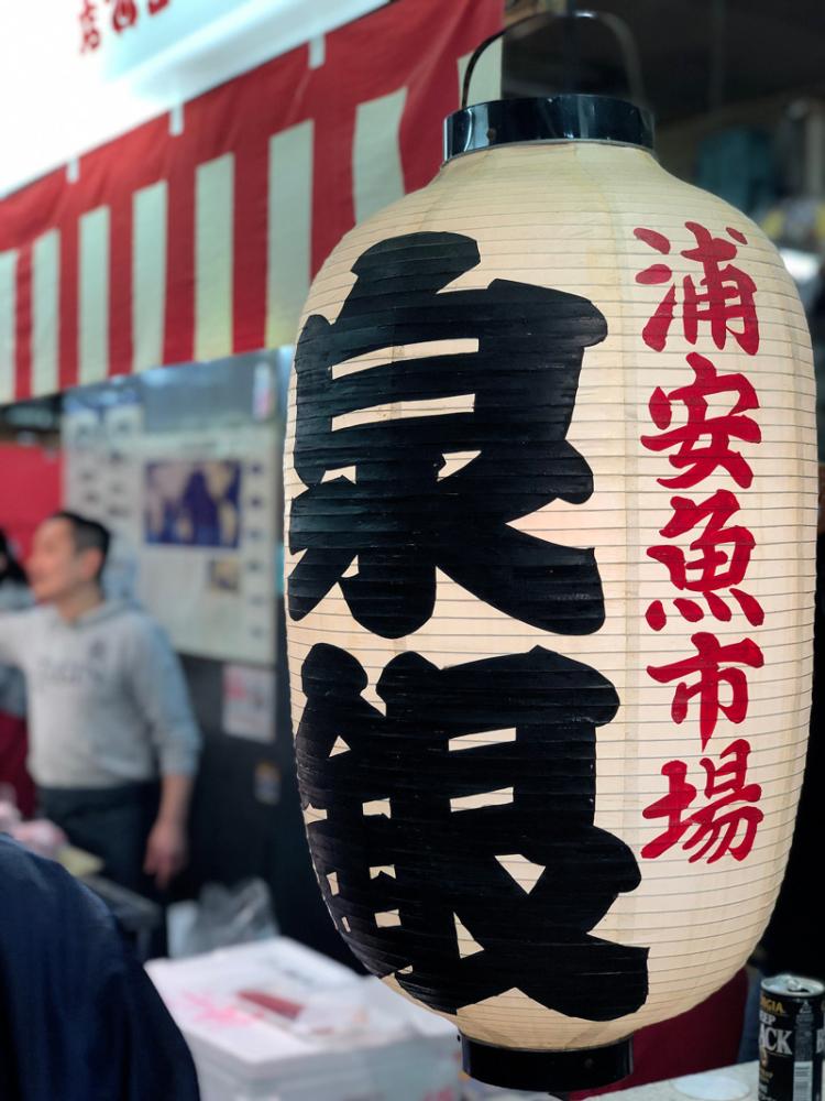 Urayasuuoichiba201903_5