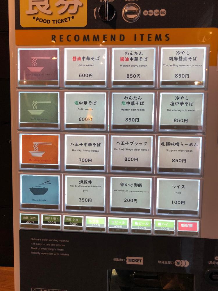 Ishikawaya20180808_1