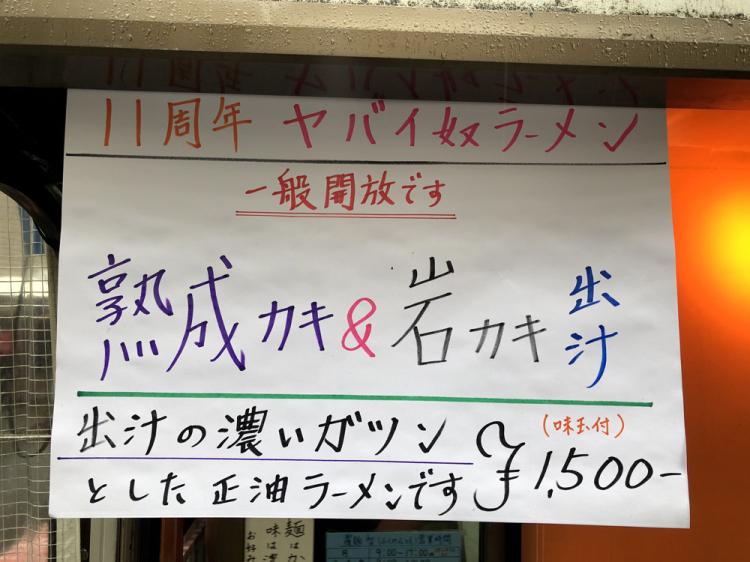 Fukumen20190724_4