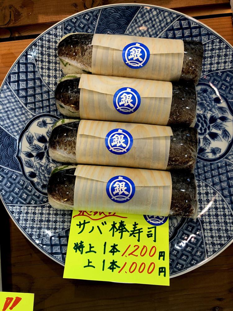 Izugin_saba201911_1