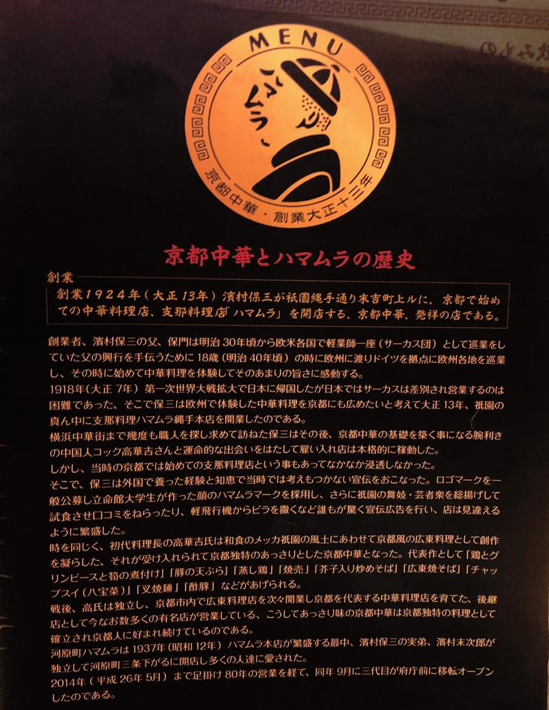 Hamamura03