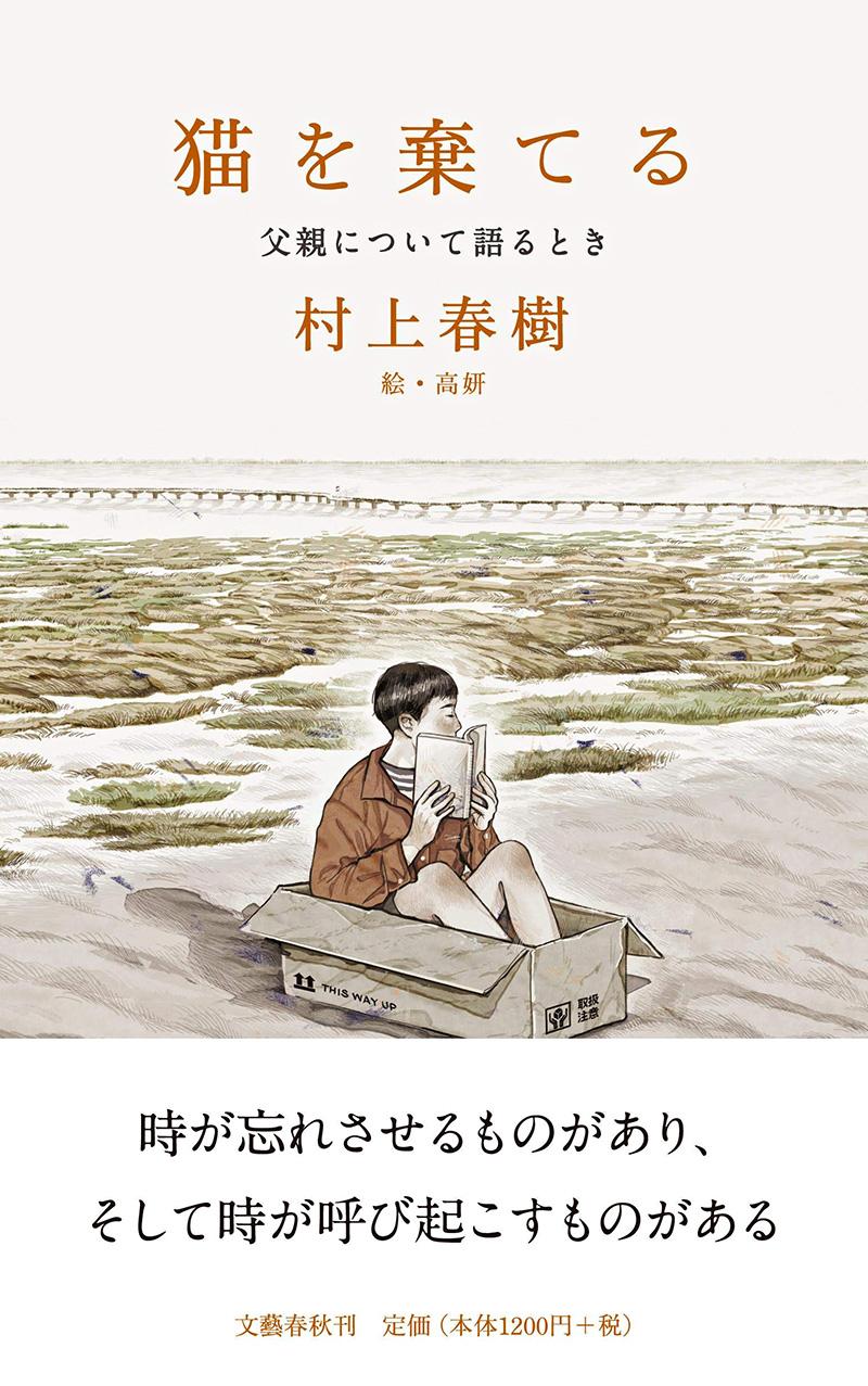 Murakami_neko