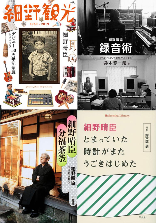 Hosono_book