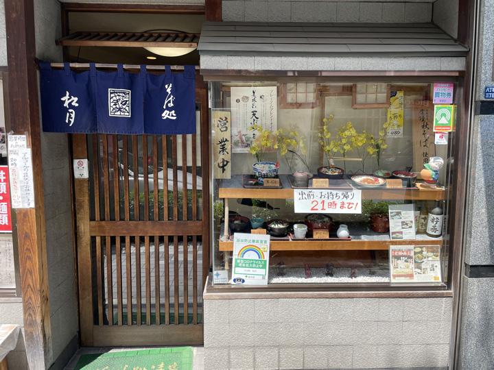 Showa20210510_4