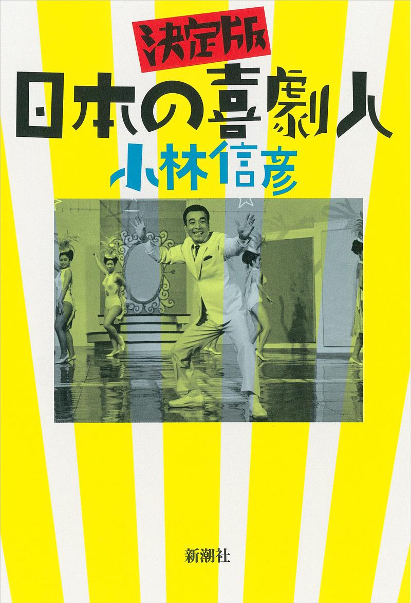 Nihon_kigekijin01