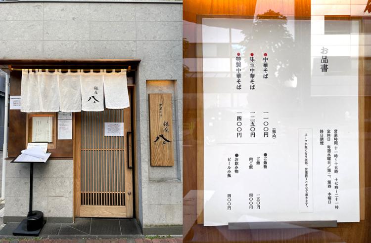 Ginzahachigo20211004_1
