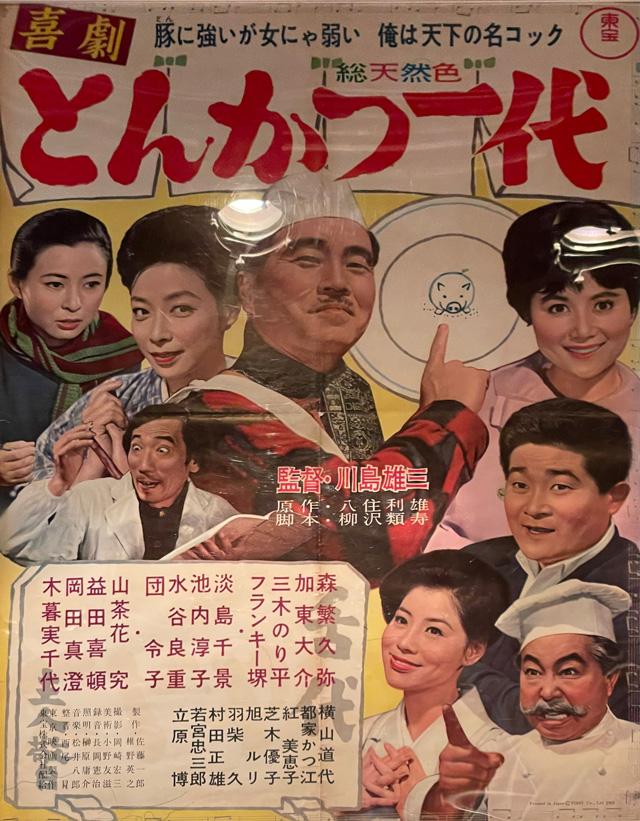Tonkatsu_ichidai00