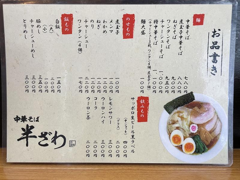Hanzawa20210914_2