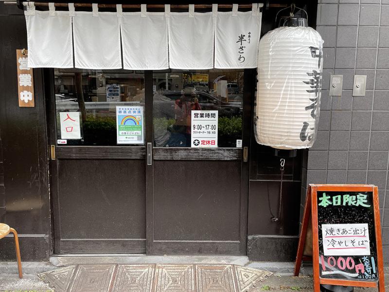 Hanzawa20210914_1