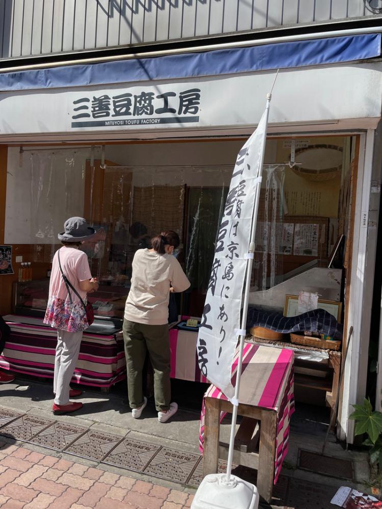 Miyoshitofu202110_0