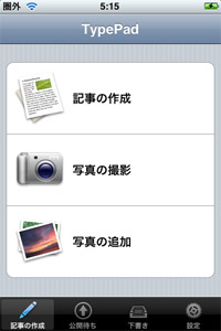Typepad_iphone