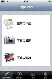 Typepad_iphone