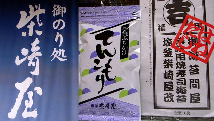 Shibazakiya