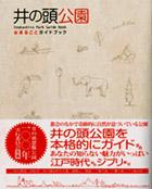 Inokashira_book