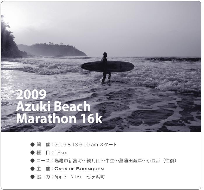 Azukibeachmarathon